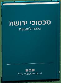 חיבור הספר צוואות וירושות